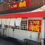 つけ麺 海鳴 -
