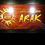アジアン リゾート バー アラック - 外観写真: