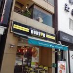 ドトールコーヒーショップ - 外堀通りと昭和通りの交差点
