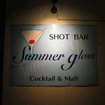 サマーグラス - 【旧】看板です。