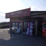 芦ノ湖スカイラインレストハウスレイクビュー - 店入口