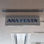 ANAフェスタ - 看板です。