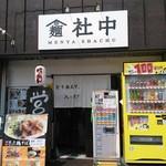 麺屋社中 -