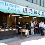 37341571 - 亀戸天神参拝のお土産と言えば「天神煎餅」と「但元」のいり豆