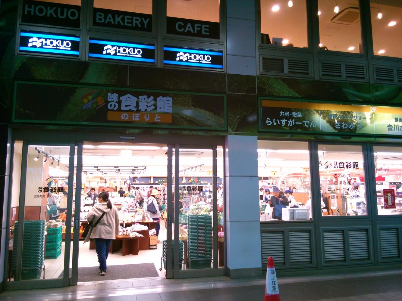 吉川水産 登戸店