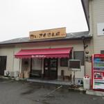 甘いさくらんぼ - お店は志摩の小富士郵便局のそばにありますよ。