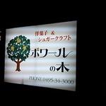 ポワールの木 -
