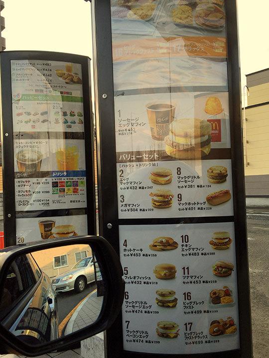 マクドナルド 札幌インター店
