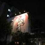 オレンジハウスすえひろ亭 -