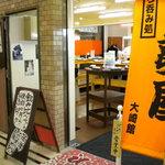 のぶちゃん - JR大崎駅徒歩1分。ニュー大崎ビル1Fです。
