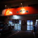 お好み焼き ひでさん - 地味だが歴とした広島焼きのお店