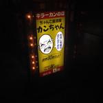 居酒屋カンちゃん -