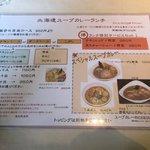 イチロク - スープカレーメニュー2015.04.26