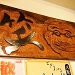 三佳屋 - ご主人の似顔絵