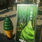 37357740 - お濃茶アイスの看板