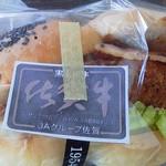37359025 - 佐賀牛のコロッケサンド(メニュー名失念)