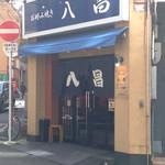 お好み焼き 八昌 - お店の外観です。(2015.4 byジプシーくん)