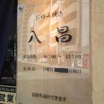 お好み焼き 八昌 - 入口の看板です。(2015.4 byジプシーくん)