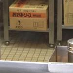 お好み焼き 八昌 - 専門店用のオタフクソースを使ってます。(2015.4 byジプシーくん)