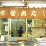 菅商店 -