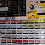 麺処ほん田 - 券売機