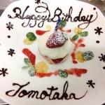 エグザ - [お誕生日のお客様限定]お誕生日プレート