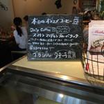 コーヒーマーケット - 本日のコーヒー
