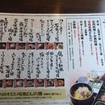 串焼菜膳 和み 北名古屋店 -