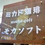 ミカドコーヒー - 看板