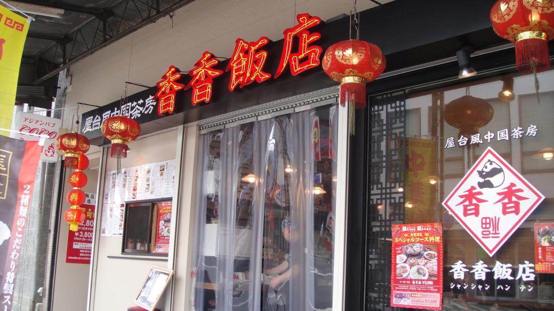 香香飯店 name=