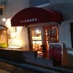 タイ料理研究所 - 夜の外観