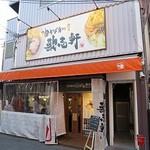 歌志軒 - 油そば専門店 歌志軒 関大前駅店