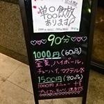 37373246 - 飲み放題メニュー