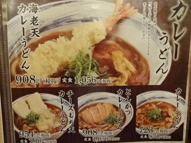 杵屋 六本木泉ガーデンタワー店