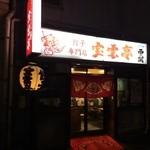 宝雲亭 - 店の外観
