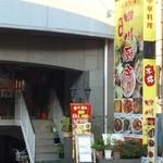 四川厨房 - 外観