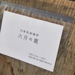Rokugatsunoshika - 店名の入ったプレート