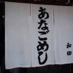 あなごめし 和田 - v(^o.^)/