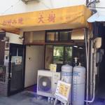 お好み焼き 大樹 - 〜(^ー.゜)v