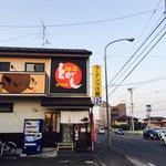 らーめん かいじ - 2015/4/27新規オープン