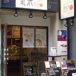 北沢二丁目商店 - 北沢二丁目商店