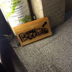 ブギィ - ブギィ(BooGie) - 四ツ橋(居酒屋)