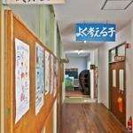 くもべ - 店内入口(職員室)