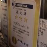 Kenzokafe - 汚なシュラン三ツ星認定証