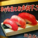 立喰 さくら寿司 - こちらのお勧めは「本鮪生3点盛り」