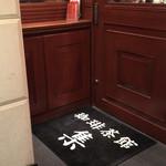 珈琲茶館 集 - ☆店内入口☆