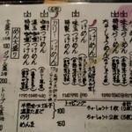 37396355 - テーブルメニュー【2015年4月現在】