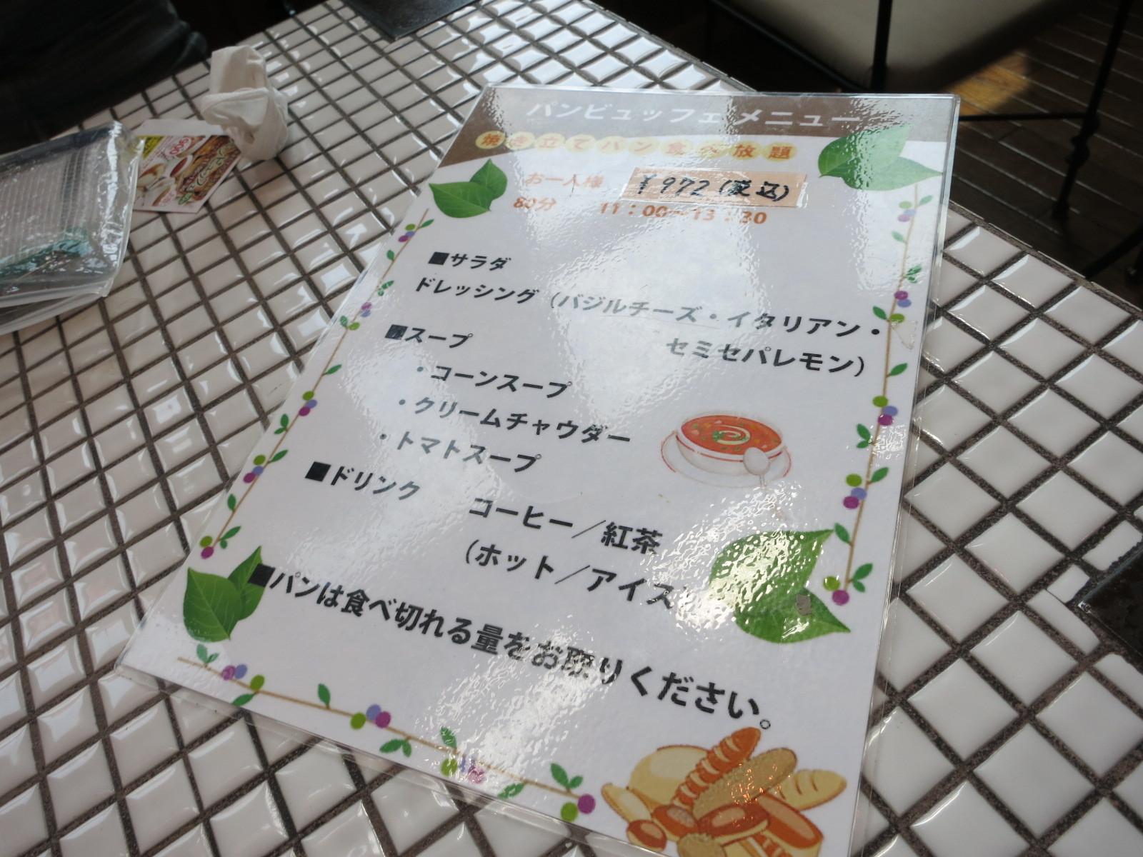 シェレンバウム 西那須野店 name=