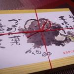 四代 嘉心 - づくめ団子(外箱) ¥650