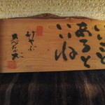 37404384 - 「竹やぶ」の文字が見えます